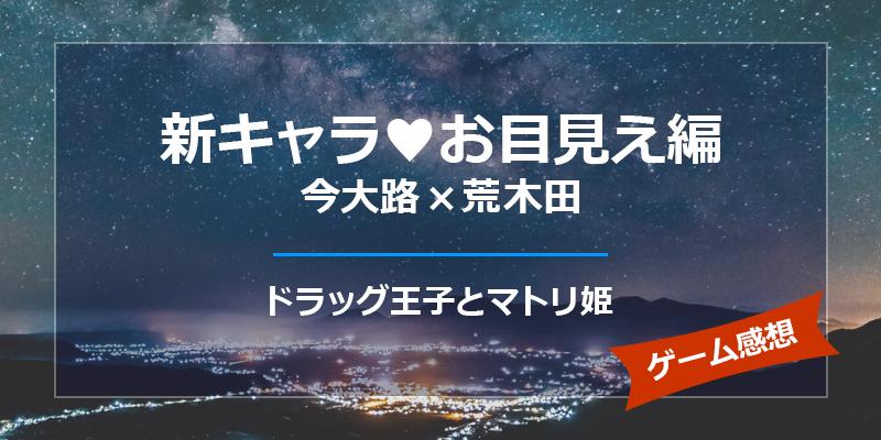 【感想】新キャラ♥お目見え編 今大路×荒木田