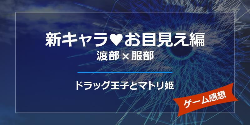 【感想】新キャラ♥お目見え編 渡部×服部|ドラッグ王子とマトリ姫