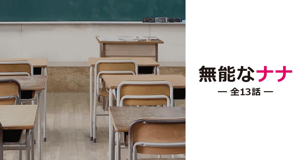 アニメ「無能なナナ」レビュー・感想