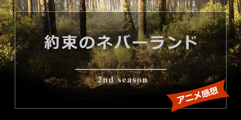 アニメ「約束のネバーランド Season2」全話感想