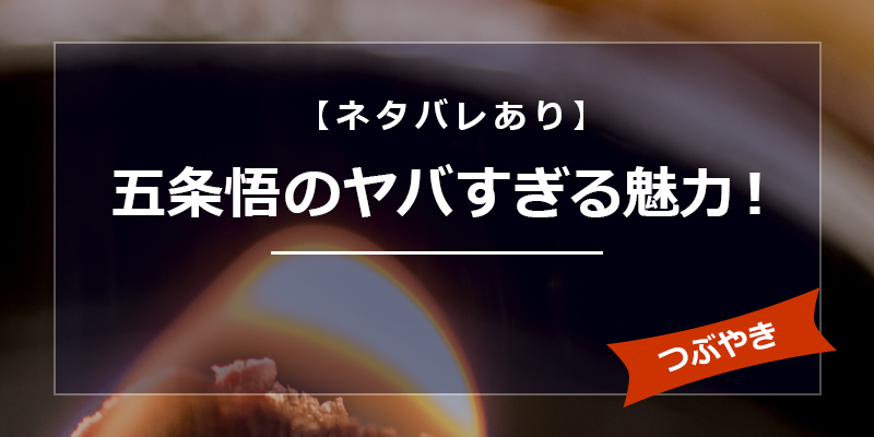 【ネタバレあり】五条悟のヤバすぎる魅力!