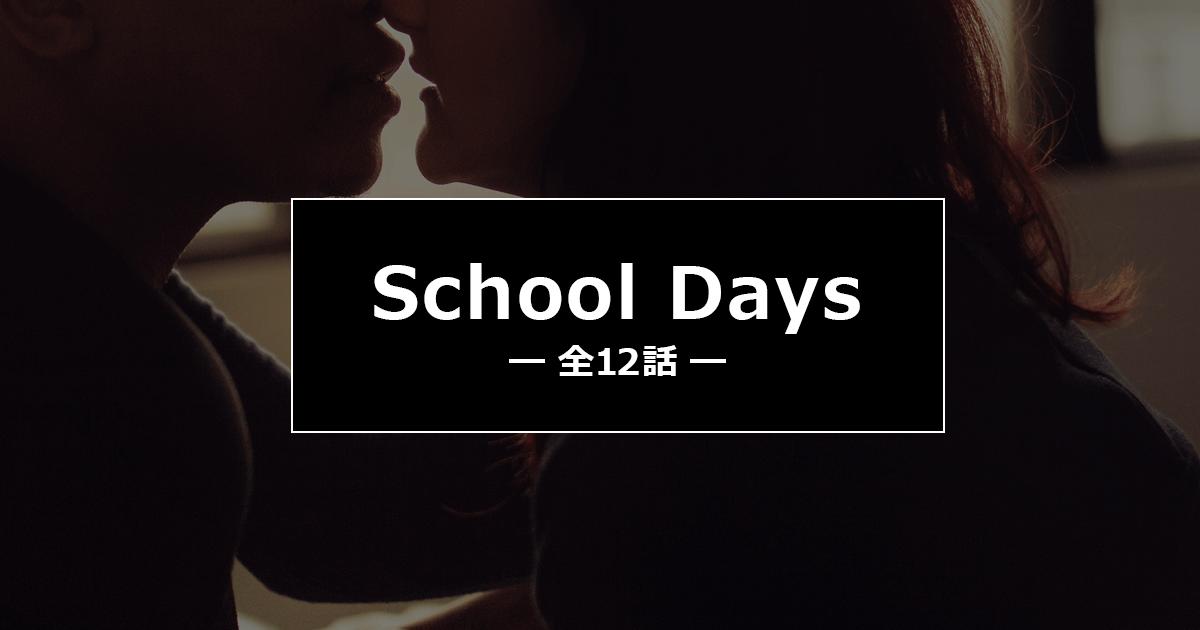 アニメ「School Days」レビュー・感想